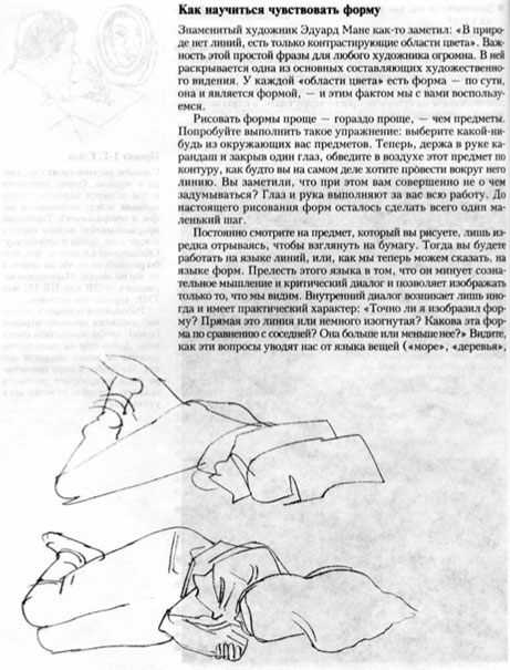 Одна страница из книги