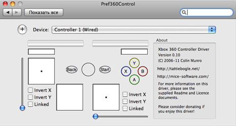 Окно настроек для XBox Controller