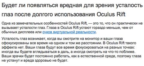 Скриншот вопроса-ответа с сайта oculus-rift.ru
